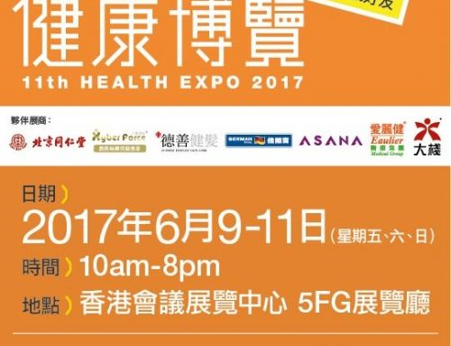 11th Health Expo, 2017/6/9-11