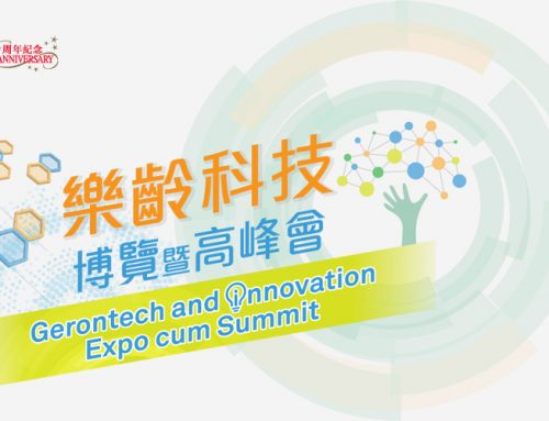 Gerontech and Innovation Expo cum submit, 16-18/6/2017